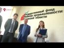 Давеча от 24.09.18 Открытие Государственного фонда развития промышленности