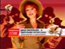 Даша Васильева - 4: Любительница частного сыска (СТС, 12.10.2005) Анонс