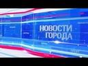 Новости Ярославль 14.11.18