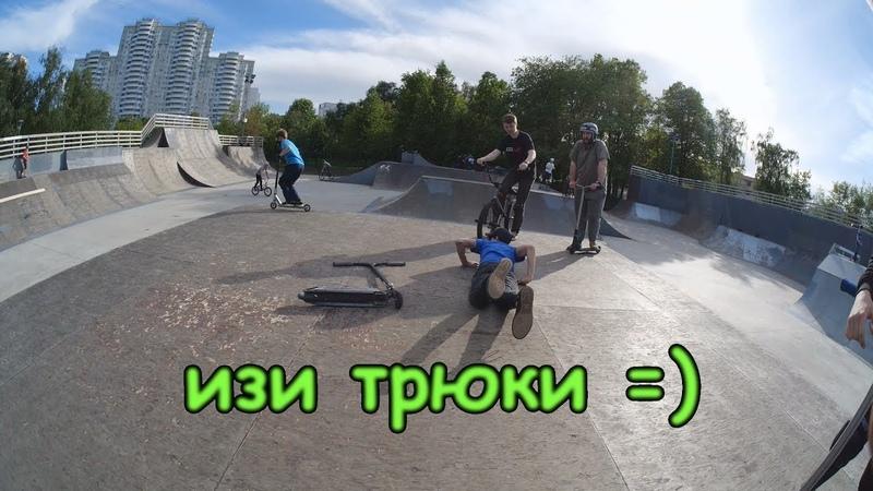 изи трюки на самокате, скейтпарк Алтуфьево 20190516