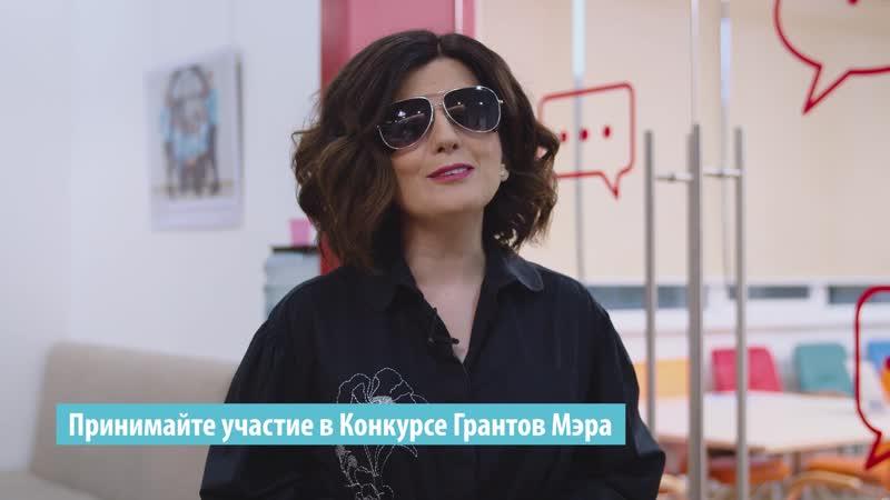 Диана Гурцкая Гранты Мэра Москвы 2019