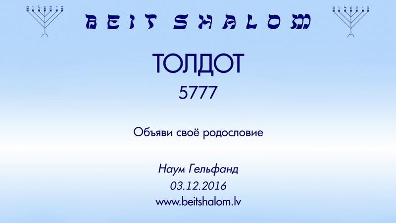 «ТОЛДОТ» 5777 «Объяви своё родословие» Н.Гельфанд (03.12.2016)