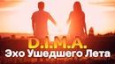 Красивейшая Романтическая музыка от D.I.M.A. Эхо Ушедшего Лета