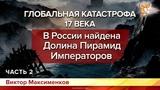 В России найдена Долина Пирамид Императоров. Виктор Максименков. Часть 2