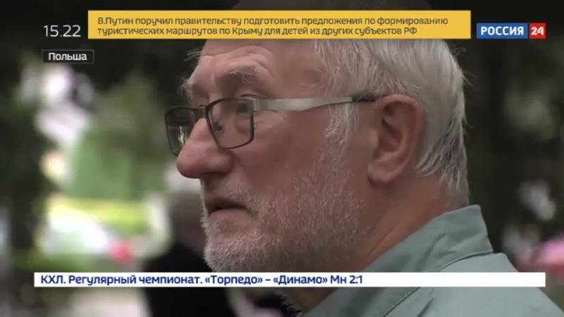 Новости на Россия 24 • Снос мавзолея на кладбище красноармейцев Россия обвинила Польшу в вандализме