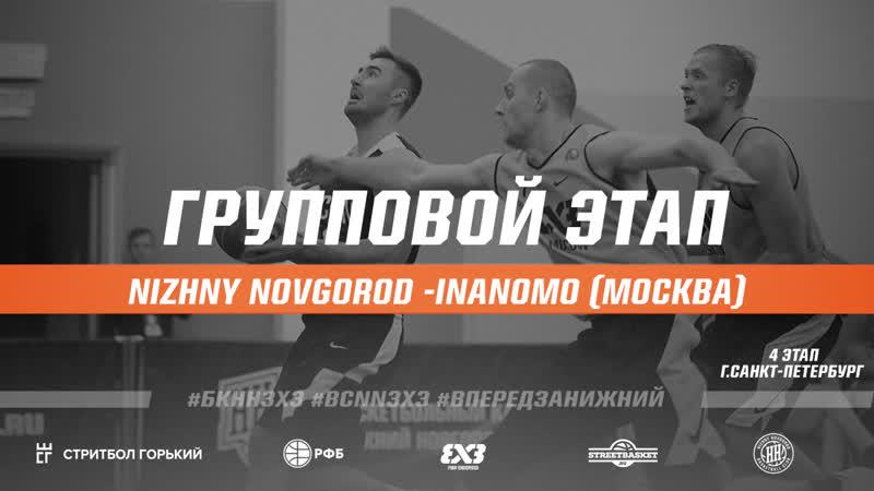 Nizhny Novgorod - Inanomo Москва (Чемпионат России 3х3, групповой этап, г.Санкт-Петербург 08/12/2018)