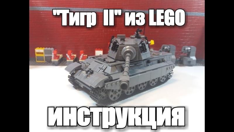 LEGO tank instruction : Tiger II.Инструкция на королевский тигр