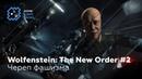 Wolfenstein The New Order 2 - Череп фашизма