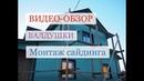 Монтаж Сайдинга Валдушки Сентябрь 2017