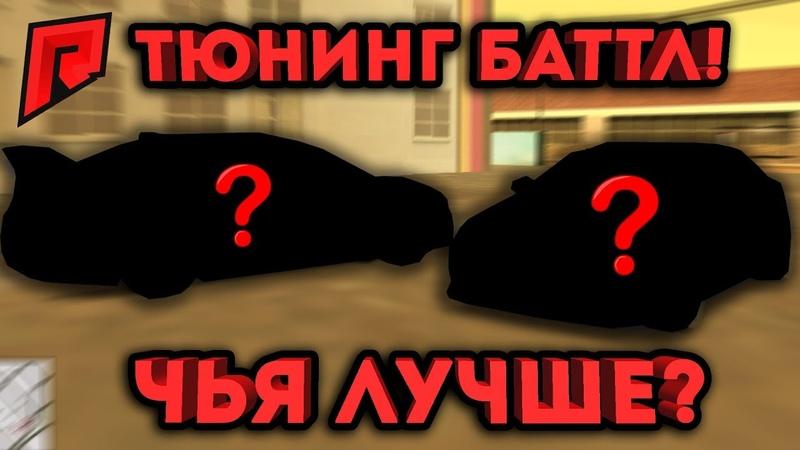 ЧЬЯ ЛУЧШЕ? ТЮНИНГ БАТТЛ ЯПОШЕК! - Radmir MTA