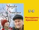 Сериал Сказка о счастье 5-8 серия Мелодрама,Криминал