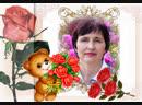 С Днем Рождения,Людмила