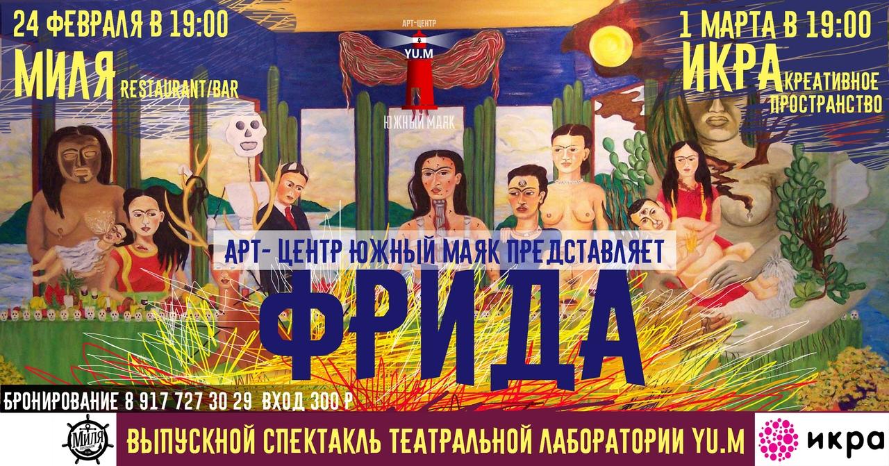 Афиша Волгоград Спектакль Фрида. Театральная лаборатория YU.M