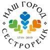 НАШ ГОРОД - #СЕСТРОРЕЦК