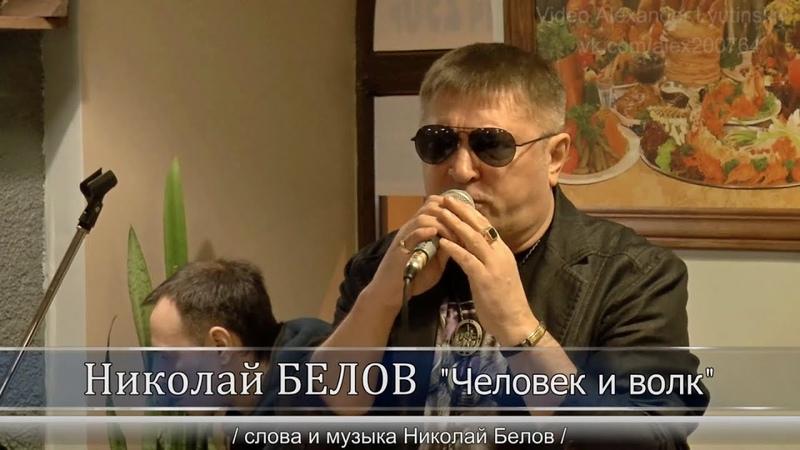 Николай БЕЛОВ Человек и волк