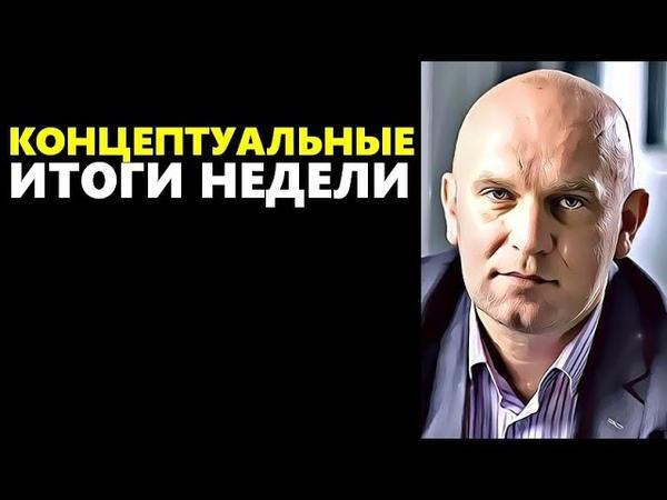 Дмитрий Таран: КОНЦЕПТУАЛЬНЫЕ ИТОГИ НЕДЕЛИ 29.10.2018