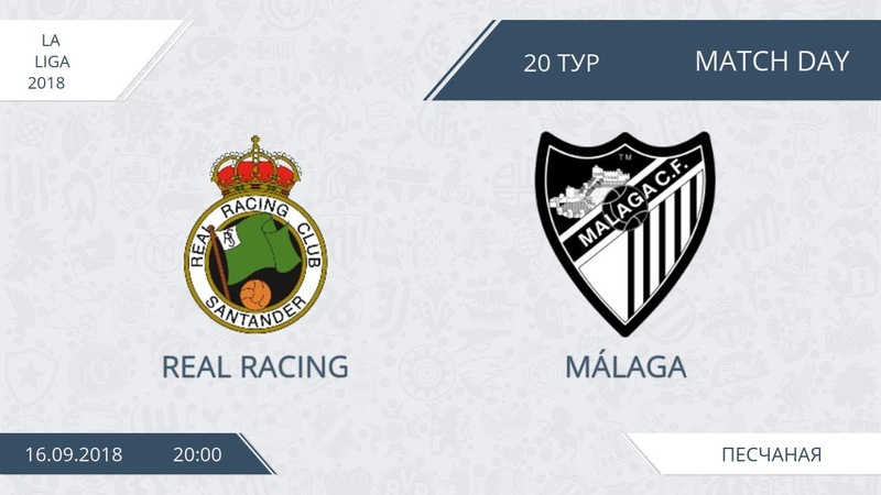 AFL18. Spain. Primera. Day 20. Real Racing - Málaga.