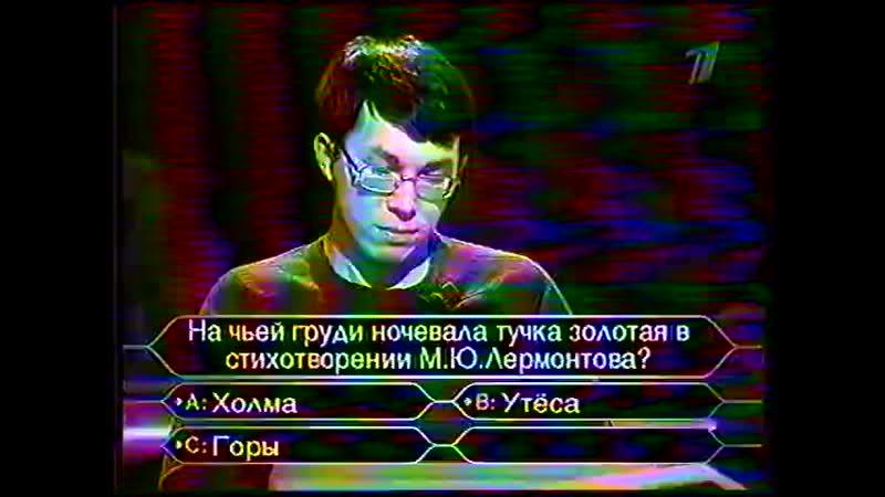 Кто хочет стать миллионером (17.02.2003)