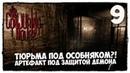 The Conjuring House - Прохождение 9 ДА У НИХ ДЕМОН ПОД ЗЕМЛЕЙ!