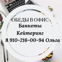 РЕСТОРАН НА ДОМУ.Обеды в офис. Банкеты. г. КУРСК