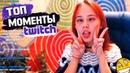 Топ Моменты с Twitch   Моя Девочка Хентай   Новые Правила Твича