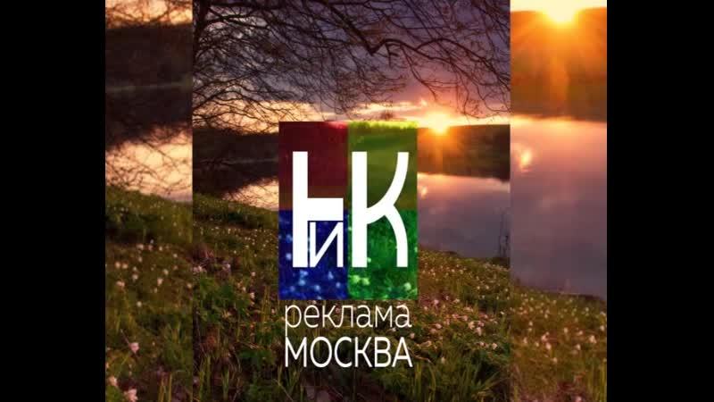 Рекламные заставки НИК ТВ Москва 01 03 2019 31 05 2019
