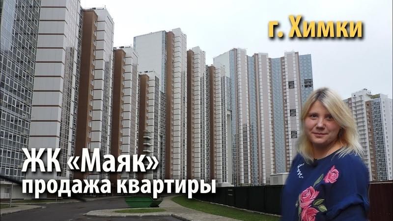 квартира химки | купить квартиру жк маяк | квартира метро речной вокзал | 430559