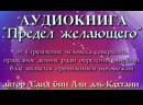39. Стремление человека совершить праведное деяние ради обретения мирских благ является проявлением многобожия