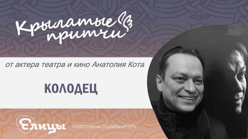 Анатолий Кот Колодец притча Пауло Коэльо Крылатые притчи
