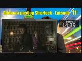 Английский на слух по сериалу Шерлок. Разбор фильма Episode 11