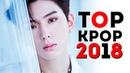 ТОП 50 ЛУЧШИХ K-POP ПЕСЕН 2018 ГОДА TOP 50 BEST K-POP SONGS 2018