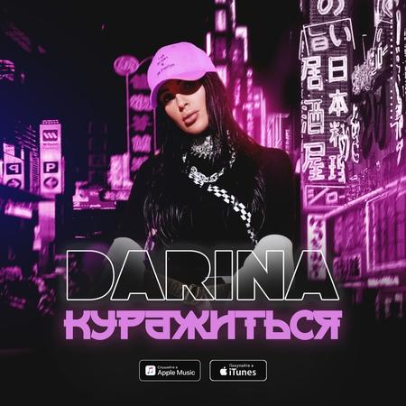 Darina - Куражиться