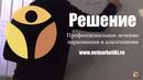 Наркологическая Помощь Круглосуточно Хабаровск Статистика Алкоголизма Википедия, Лазерная Очистка Крови При Алкоголизме, Москв