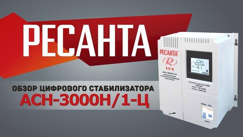 Однофазный цифровой настенный стабилизатор АСН-3000Н/1-Ц LUX