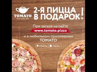 2-я пицца в подарок в службе доставки ТОМАТО!