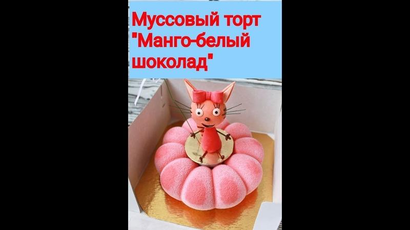 Муссовый торт Манго белый шоколад бисквит Джоконда