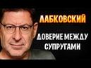 МИХАИЛ ЛАБКОВСКИЙ - ДОВЕРИЕ МЕЖДУ СУПРУГАМИ