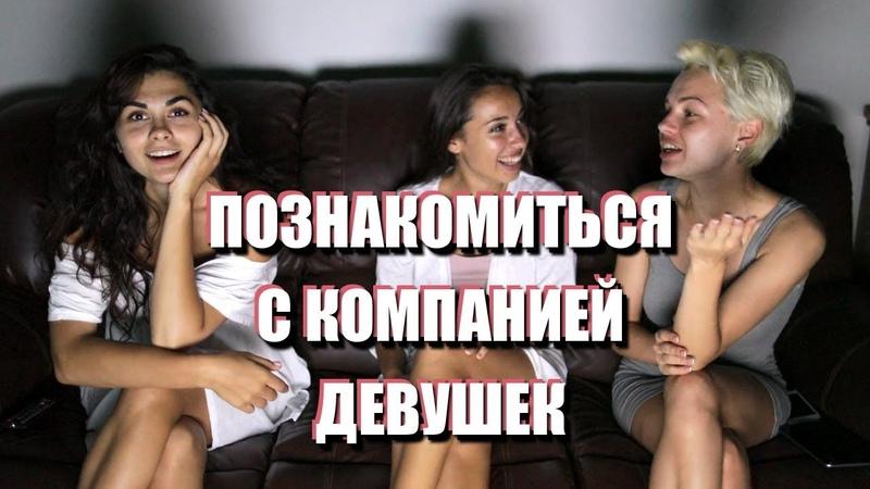 Как ПОЗНАКОМИТЬСЯ С КОМПАНИЕЙ ДЕВУШЕК что делать, когда девушек много