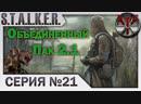 S.T.A.L.K.E.R. - ОП 2.1 ч.21 Тайник Котобегемота и заварушка с Варгом на Агропроме!