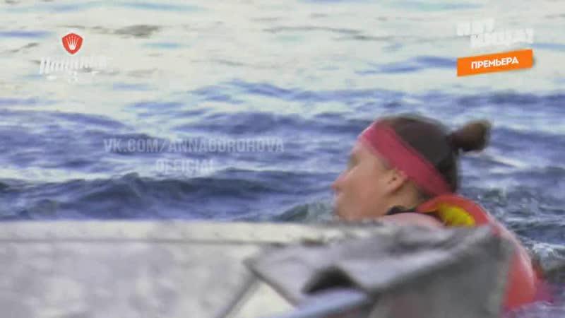 Испытание в воде   ПАЦАНКИ 3   АННА ГОРОХОВА