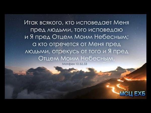 Кто исповедает Меня пред людьми, того исповедую и Я.... А. Н. Оскаленко. МСЦ ЕХБ.
