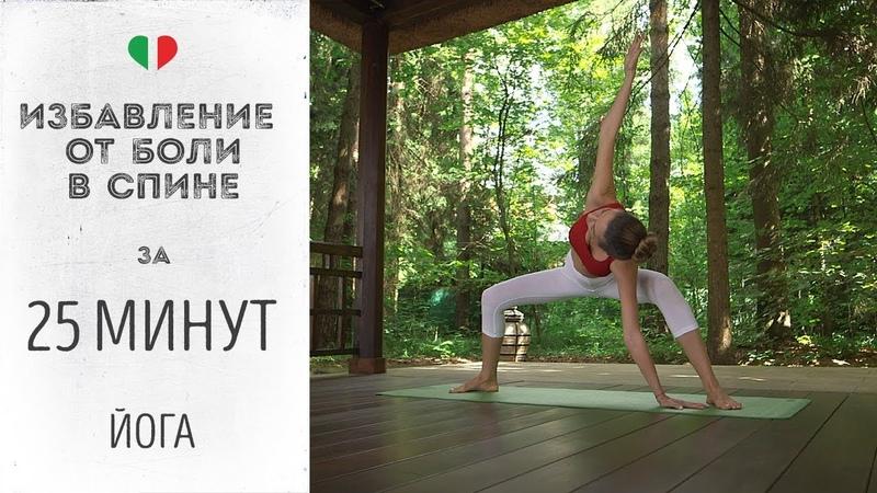 Избавление от боли в спине за 25 минут – Йога для начинающих.