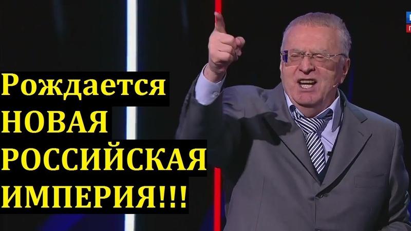 Появляется новый ХОЗЯИН! Жириновский про силу России и слабеющий Запад