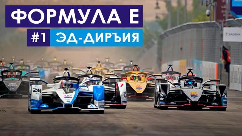 Победа BMW в первой гонке новой эры | Формула Е 2018/19