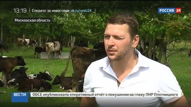 Новости на Россия 24 • Санкции. 2 года спустя. Животноводство