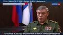 Новости на Россия 24 • Генштаб РФ: рано или поздно сопротивление ИГИЛ будет сломлено