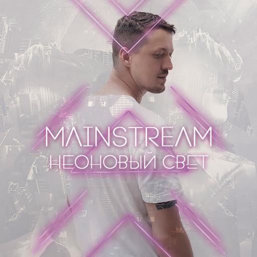 MainstreaM One альбом Неоновый свет