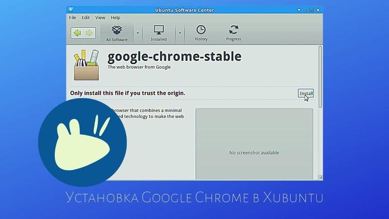 Как установить Google Chrome в Xubuntu