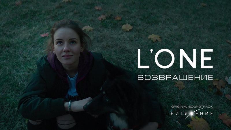 LONE - Возвращение (OST «Притяжение»)