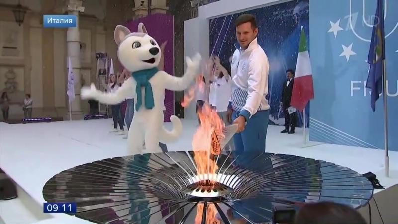 В Турине зажгли огонь зимней Универсиады 2019